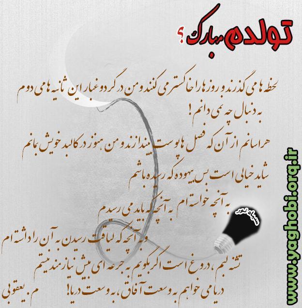 عکس تولدم نزدیکه بهمن